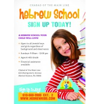 Calendar Ad - Hebrew School