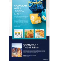 Chanukah Gift & Judaica Shop Flyer