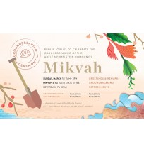 Mikvah Postcard (double sided)