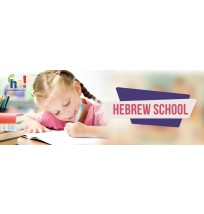 Hebrew School Website Banner