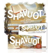 Holiday Minisite Series: Shavuot - Retro