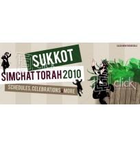 Sukkos Banner 5