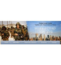 Belev Echad Soldiers Web Banner 2